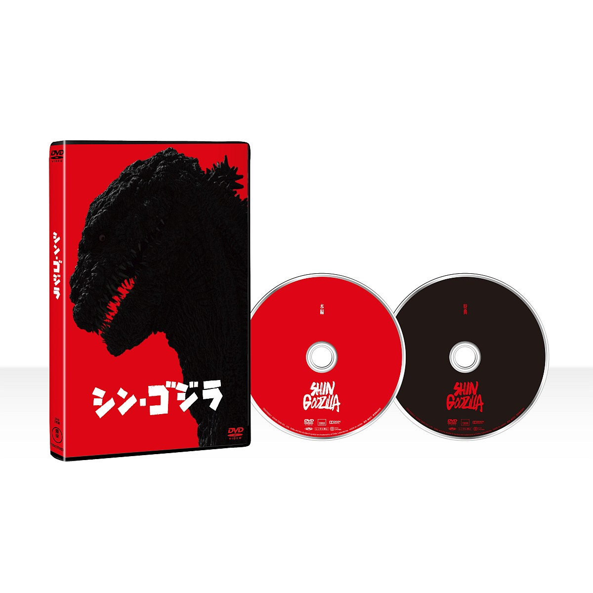シン・ゴジラ DVD2枚組 [ 長谷川博己 ]