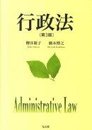 行政法第3版