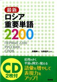 最新ロシア重要単語2200 [ 佐藤純一(ロシア語) ]