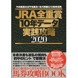 JRA全重賞10年データ実践攻略(2020) (タツミムック)