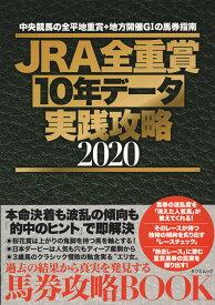JRA全重賞10年データ実践攻略2020 (タツミムック)