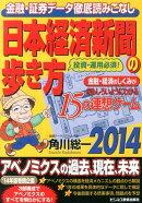 日本経済新聞の歩き方(2014)