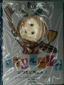 【バーゲン本】【送料無料】さるのルーキーーちびぐるみ絵本【バーゲンブック】