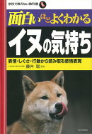 【バーゲン本】面白いほどよくわかるイヌの気持ち