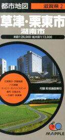 草津・栗東市4版 湖南市 (都市地図)