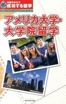 アメリカ大学・大学院留学改訂第2版