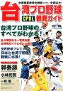台湾プロ野球CPBL観戦ガイド 台湾プロ野球のすべてがわかる! [ ストライク・ゾーン ]