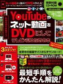 YouTubeやネット動画をDVDにしてテレビで見るための本〜ダウンロードから編集・書き込みまですべて無料ツールででき…