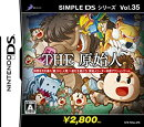 SIMPLE DSシリーズ Vol.35 THE 原始人