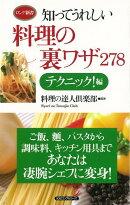 【バーゲン本】知ってうれしい料理の裏ワザ278 テクニック!編ーロング新書