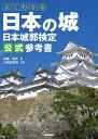 よくわかる日本の城 日本城郭検定公式参考書 [ 加藤理文 ]