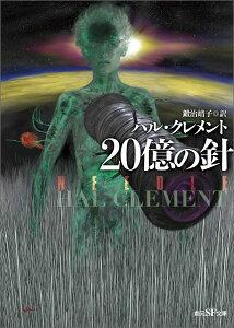 20億の針 (創元SF文庫) [ ハル・クレメント ]
