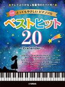 入門とってもやさしいピアノソロベストヒット20〜Pretender〜ードレミふりがな、指番号のガイド付!-