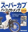 HONDAスーパーカブパーフェクトメンテ(エンジン編)
