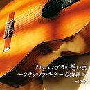 アルハンブラの想い出〜クラシック・ギター名曲集〜 ベスト
