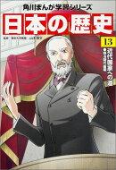 日本の歴史(13)