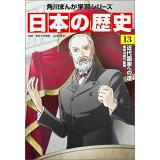 日本の歴史(13) 近代国家への道 (角川まんが学習シリーズ)