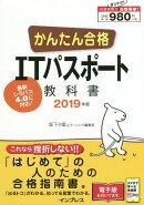 かんたん合格ITパスポート教科書(2019年度)