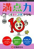 小6満点力ドリル漢字と計算