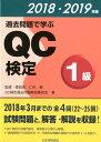 過去問題で学ぶQC検定1級(2018・2019年版) [ 仁科健 ]
