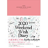 週末野心手帳WEEKEND WISH DIARY<ヴィンテージピンク>(2020)