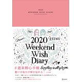 週末野心手帳WEEKEND WISH DIARY<ヴィンテージピンク>(2020)