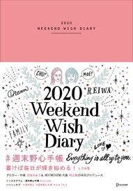 週末野心手帳 2020 ヴィンテージピンク [ はあちゅう ]