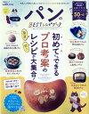 パンのBESTレシピブック 初めてでもできるプロ考案の簡単楽しいレシピが大集合 (晋遊舎ムック LDK特別編集)