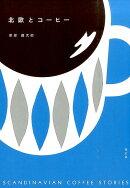 【謝恩価格本】北欧とコーヒー