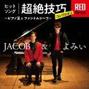 ヒットソング超絶技巧コレクション RED Version 〜ピアノ王とファントムシーフ〜