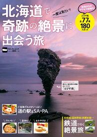 北海道で奇跡の絶景に出会う旅 ウォーカームック