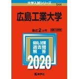 広島工業大学(2020) (大学入試シリーズ)