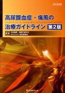 高尿酸血症・痛風の治療ガイドライン第2版