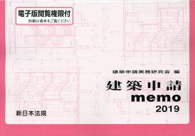 建築申請memo(2019) [ 建築申請実務研究会 ]