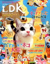 ネコDK ネコグッズ辛口採点簿/SNSかわいいネコ大賞 (晋遊舎ムック)