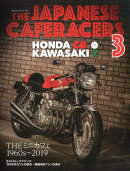 THE JAPANESE CAFERACERS(3)