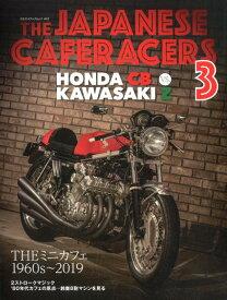 THE JAPANESE CAFERACERS(3) HONDA CB VS. KAWASAKI Z (ヤエスメディアムック 日本のカフェレーサー)