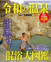 令和の温泉 混浴大図鑑 (MSムック) [ 大黒敬太 ]