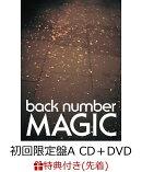 【先着特典】MAGIC (初回限定盤A CD+DVD) (ステッカーシート付き)