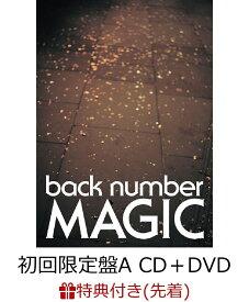 【先着特典】MAGIC (初回限定盤A CD+DVD) (ステッカーシート付き) [ back number ]