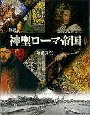 【バーゲン本】図説 神聖ローマ帝国