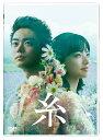 糸 DVD 通常版 [ 菅田将暉 ]