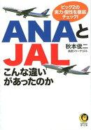 ANAとJALこんな違いがあったのか