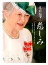 皇后陛下慈しみ 日本赤十字社名誉総裁としてのご活動とお言葉