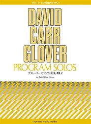 グローバー・ピアノ教育ライブラリー グローバー・ピアノ小曲集 Vol.2