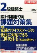 日建学院2級建築士設計製図試験課題対策集(平成29年度版)