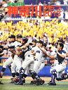 高校野球神奈川グラフ(2013) [ 神奈川新聞社 ]