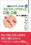講座スピリチュアル学 第6巻 スピリチュアリティと芸術・芸能
