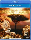 謎めく野生の大地【Blu-ray】