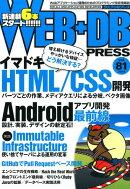 WEB+DB PRESS(vol.81)